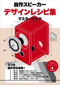 『自作スピーカー デザインレシピ集 マスターブック』