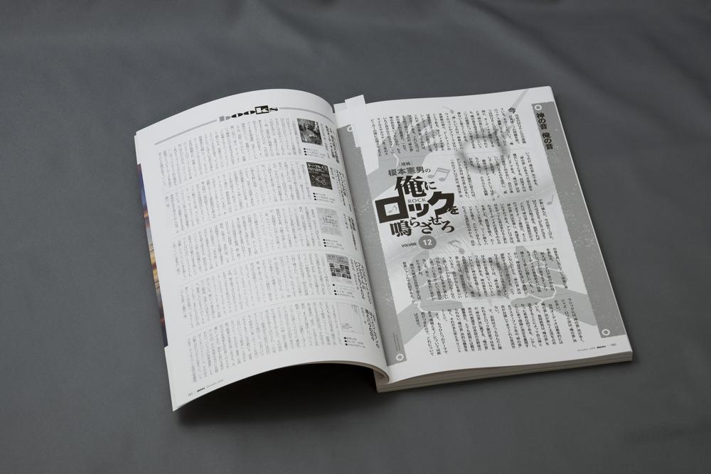 月刊『stereo』2020年12月号