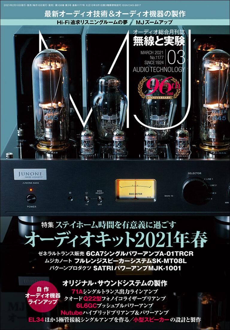 雑誌『MJ無線と実験』3月号発売!