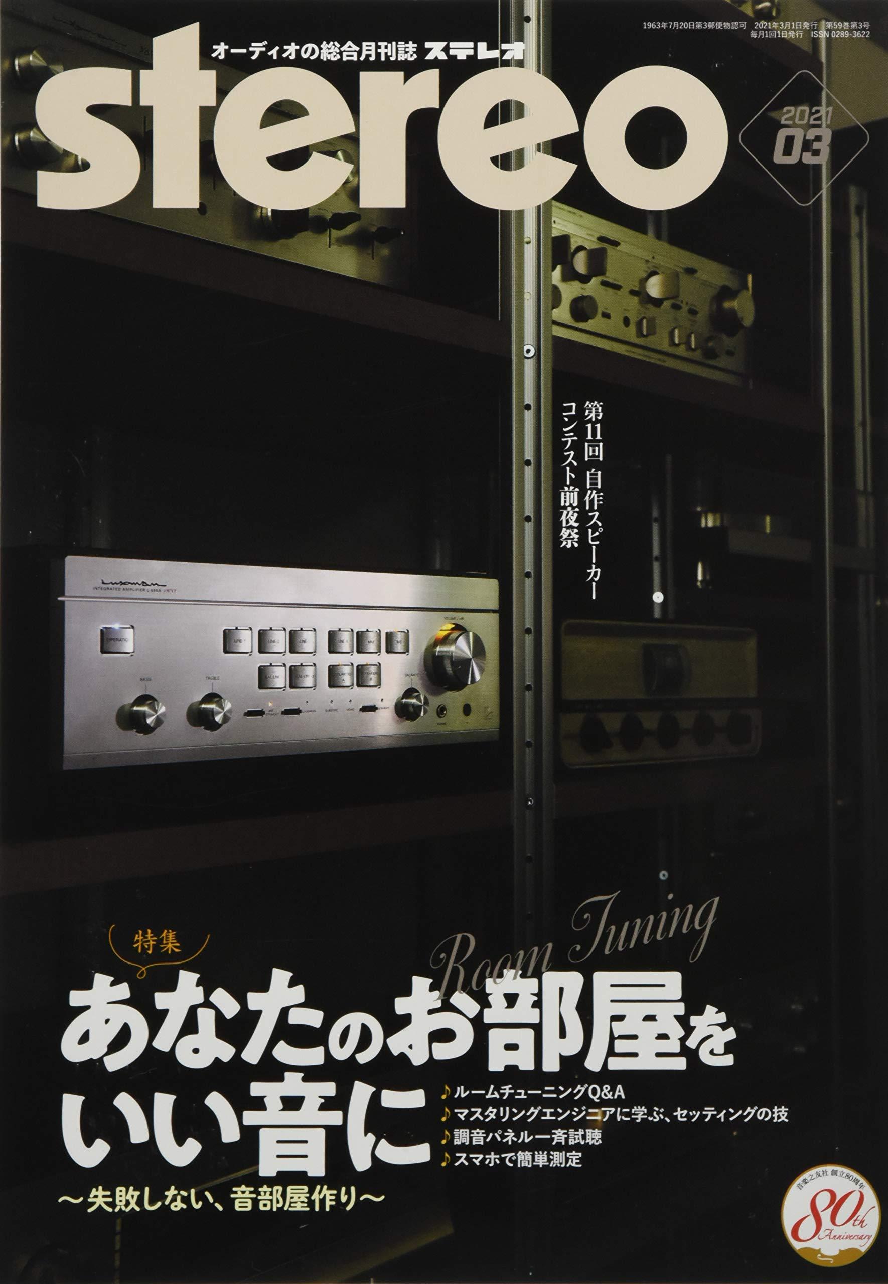 雑誌『stereo』3月号発売!