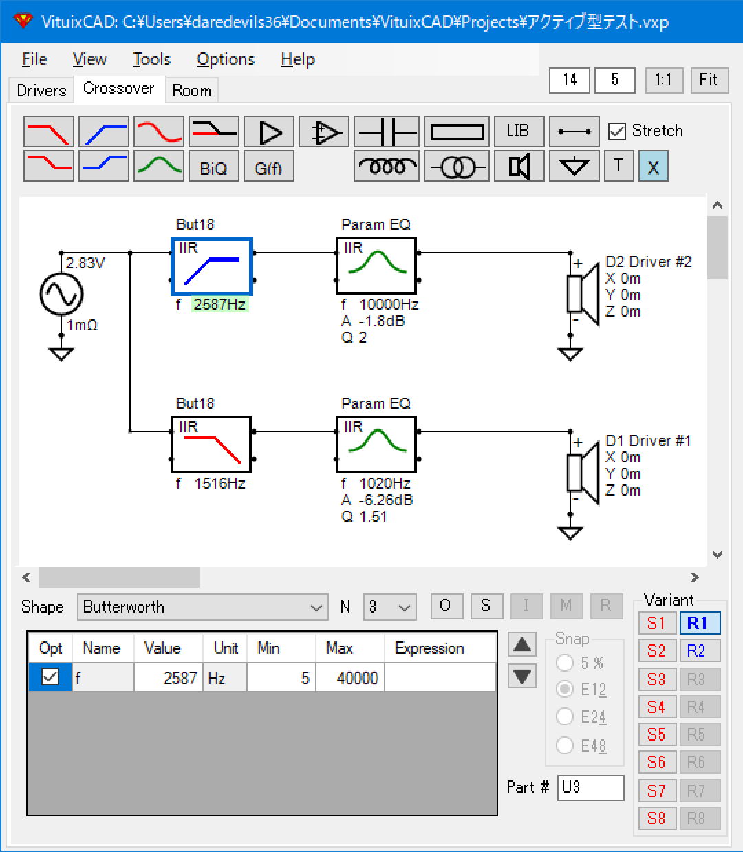 クロスオーバー発展編②<br>―アクティブクロスオーバー回路をVituixCADでシミュレーションする―