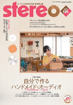 雑誌『stereo』8月号発売!