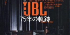 雑誌『stereo』7月号発売!
